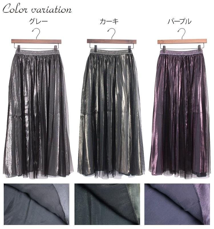 チュール×サテンリバーシブルスカート