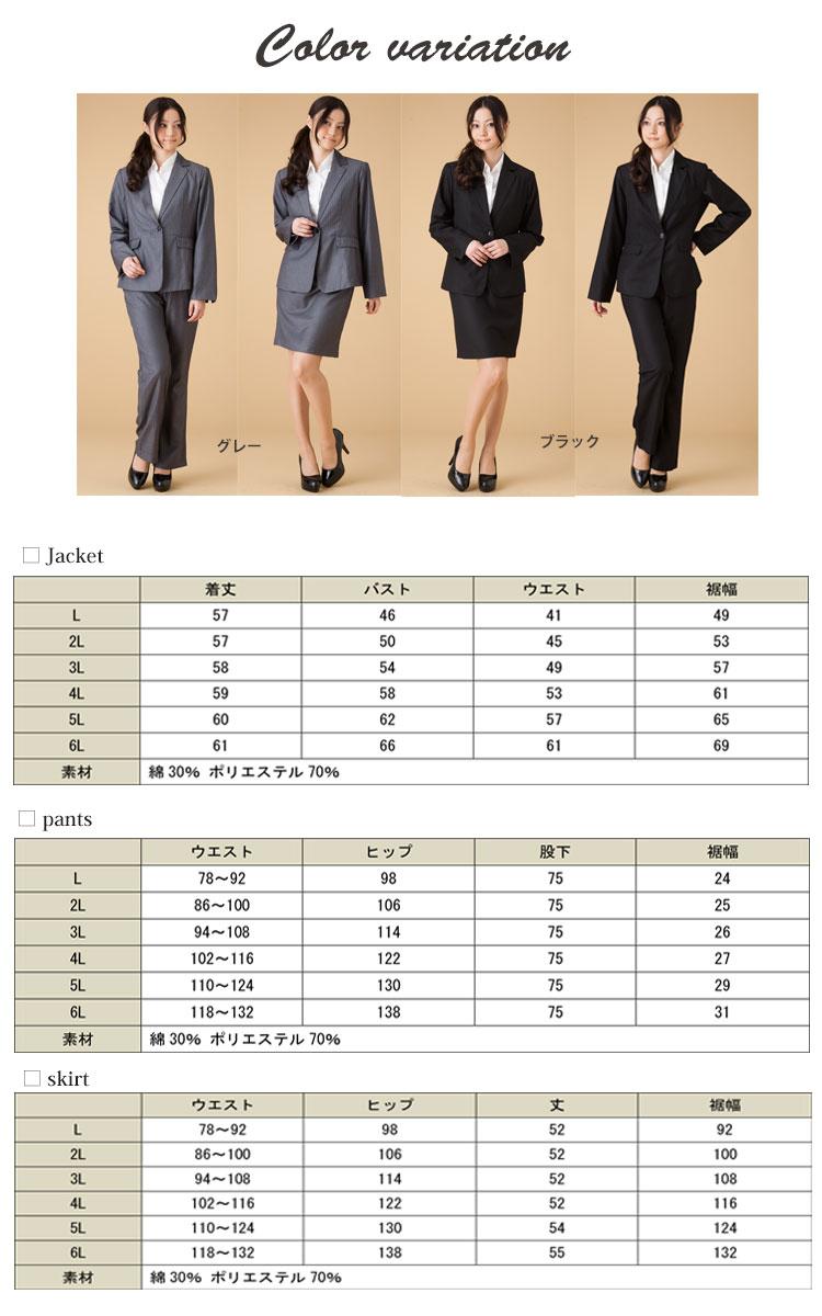 大きいサイズ レディース トップス アンサンブル スーツ グレー ブラック セット商品 3点セット 社会人 フォーマル スーツ 無地 リクルートスーツ シンプル 便利 L LL 2L 3L 4L 5L 6L
