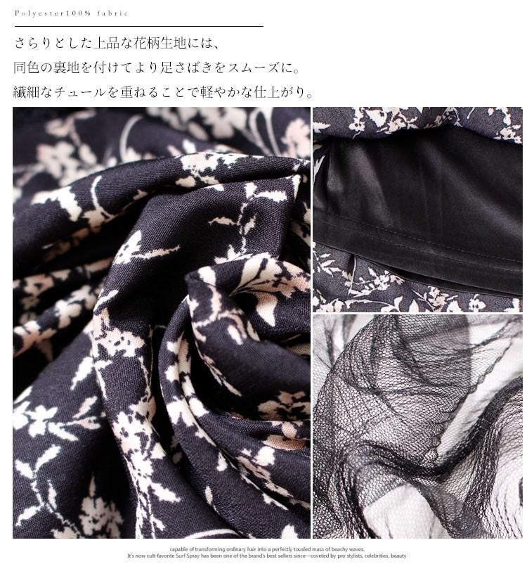 花柄チュールスカート