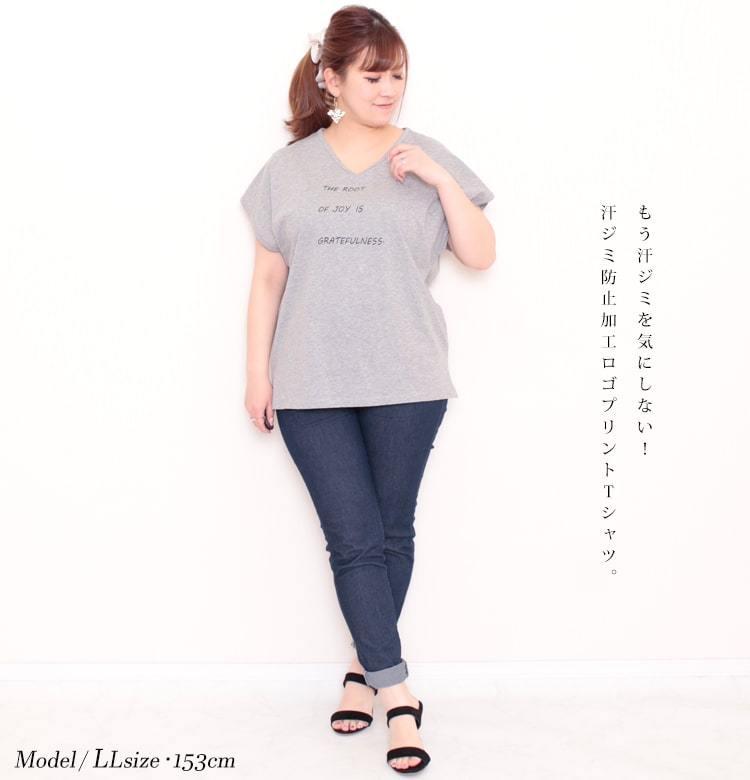汗ジミ防止加工ロゴプリントTシャツ