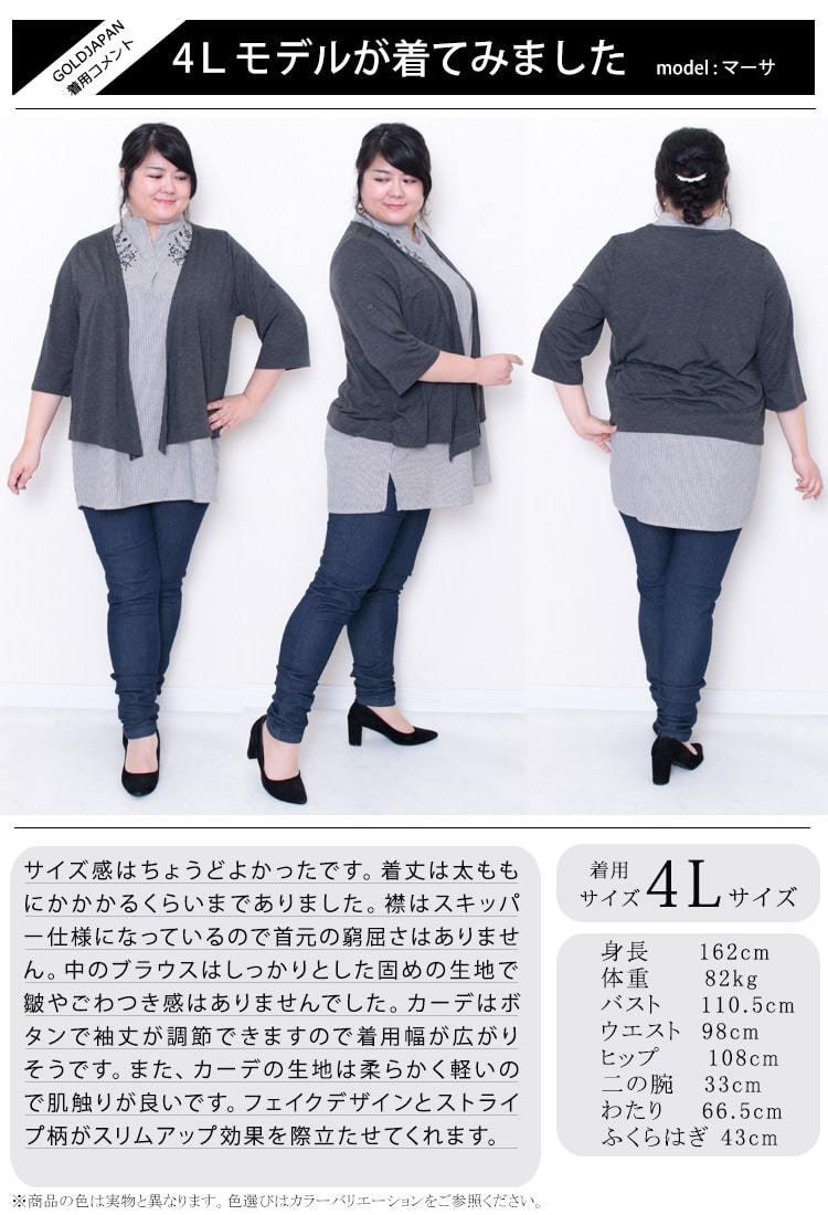 胸刺繍フェイクチュニック