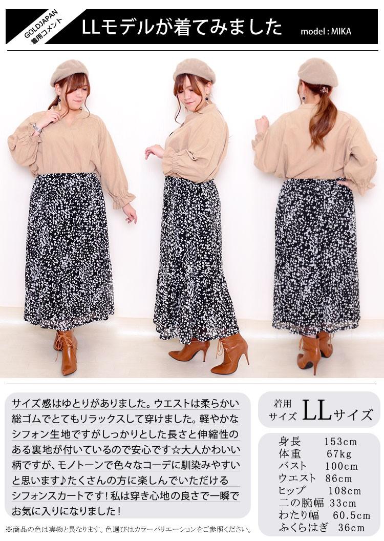 シフォンスカート