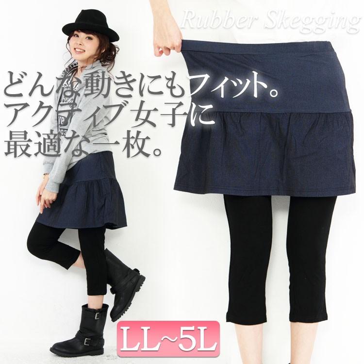 大きいサイズ レディース レディス パンツ スカート付き