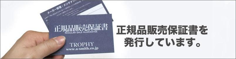 正規品販売保証書を発行しています