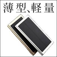 薄型 モバイルバッテリー