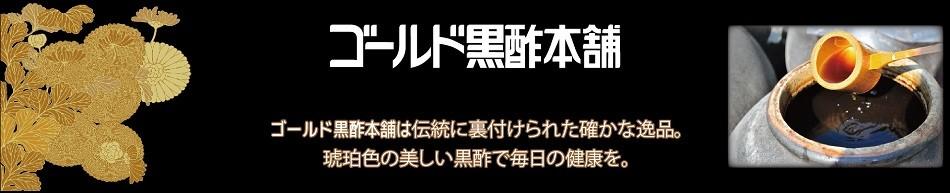 ゴールド黒酢本舗Yahoo!ショップ