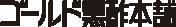 ゴールド黒酢本舗 ロゴ