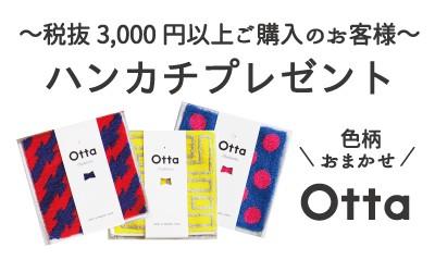 ~3,000円以上ご購入のお客様~ハンカチプレゼント