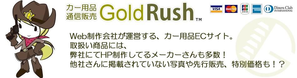 カー用品通販GoldRush