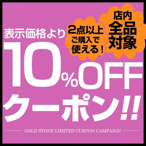 ≪全品10%OFFクーポン≫GOLD STONE店内全商品対象★但し2点以上ご購入されるお客様に限ります