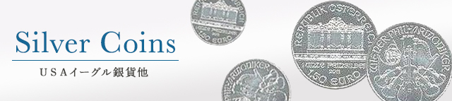 Silver Coins   USAイーク゛ル銀貨他