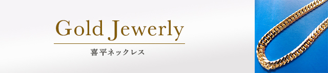 Gold Jewerly  喜平ネックレス