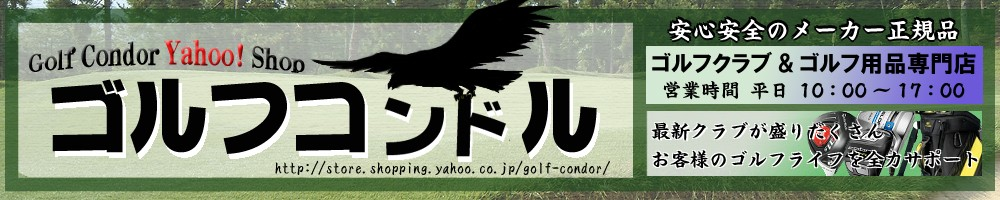 ゴルフコンドルYahoo!ストア店
