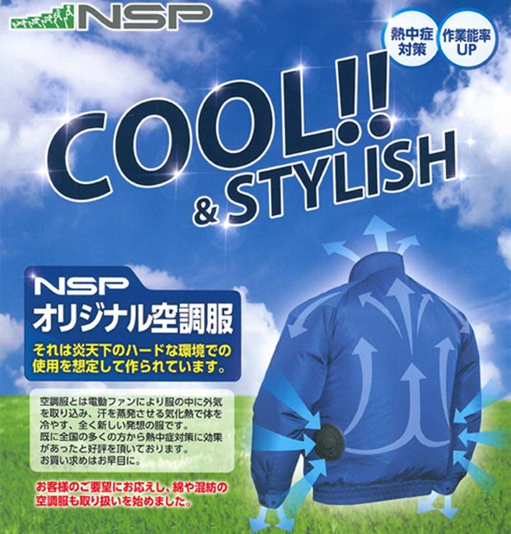 暑さ対策、熱中症対策の決定版!【NSP オリジナル 空調服 2017年版】新発売!