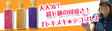 ネームプレート「トキメキ★デコプレ」