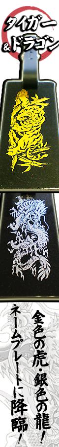 「タイガー&ドラゴン (虎&龍)」お名前&名言・格言彫刻付き