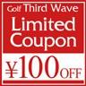 [Golf TW]5,400円以上(税込)のお買い上げで100円off