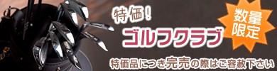 【数量限定】特価ゴルフクラブ