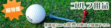 【超特価】ゴルフ用品