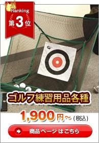 ゴルフ練習用品各種