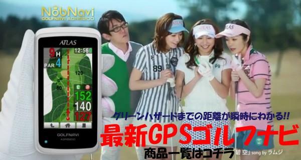 最新GPS