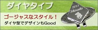 ダイヤゴルフマーカー