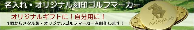 メタルゴルフマーカー