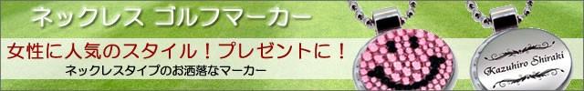 ネックレスゴルフマーカー