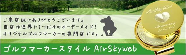 ゴルフマーカースタイル AirSkyWeb