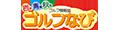 ゴルフなびショップ Yahoo!店 ロゴ