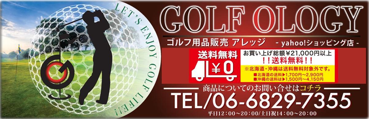 ゴルフ用品販売 ゴルフアレッジ GOLF OLOGY