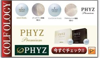 PHYZ ファイズ プレミアム