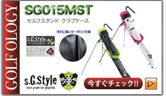 SG Style エスジースタイル