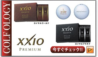 golf boll XXIO プレミアム