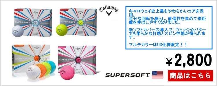 スーパーソフト