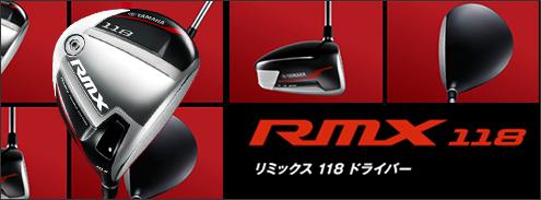 RMX118