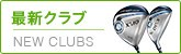 最新クラブ