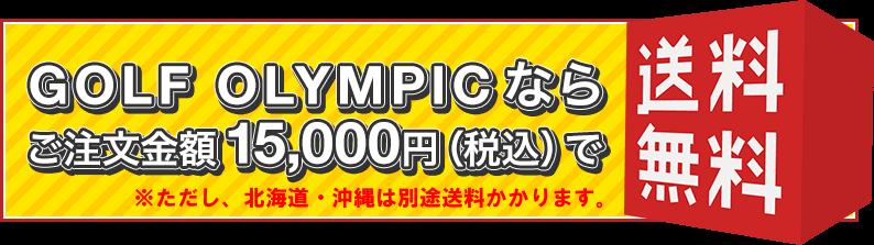 golfolympicならご注文金額15,000円以上で送料無料