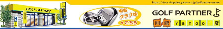 ゴルフパートナー別館Yahoo店