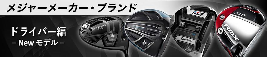 最新モデル-ドライバー特集 新作登場