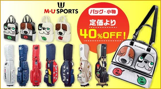 MUスポーツ特価セール