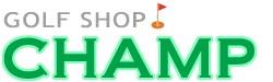 ゴルフメーカー正規品取扱 ゴルフショップチャンプ