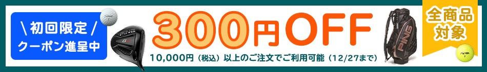 初回限定300円OFFクーポン
