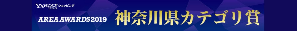 神奈川県スポーツカテゴリー賞