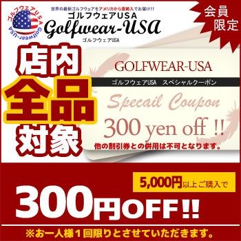 「ゴルフウェアUSA」ですぐ使える全商品対象 5000円以上お買い上げで300円OFF