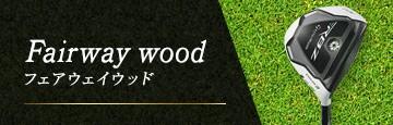 フェアウェイウッド Fairway wood