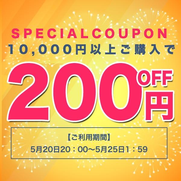10,000円以上のご購入で200円OFFクーポン