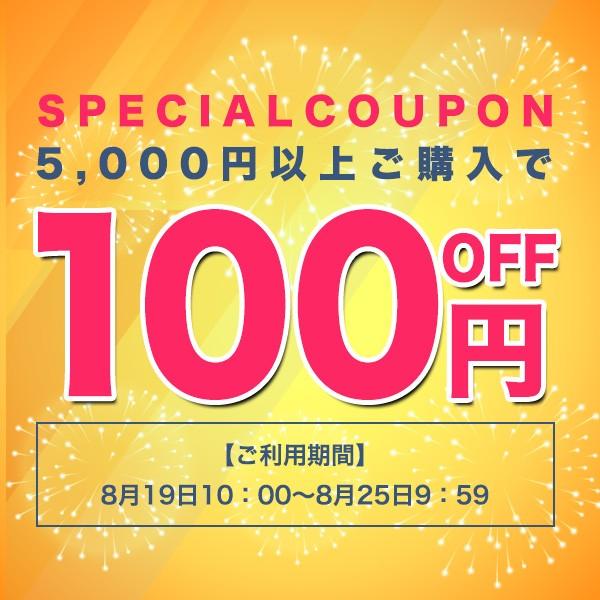 5,000円以上のご購入で100円OFFクーポン