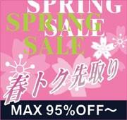 springsale180