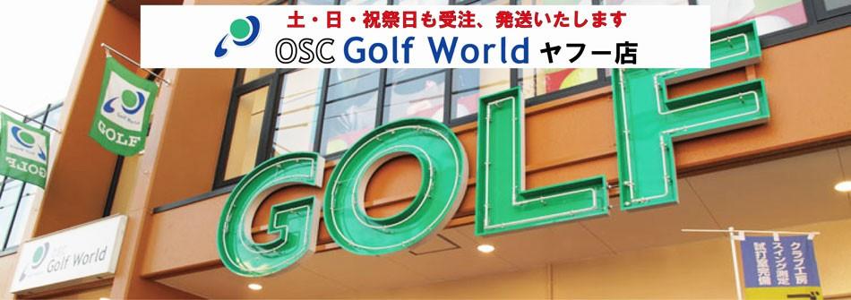 OSCゴルフワールドヤフー店